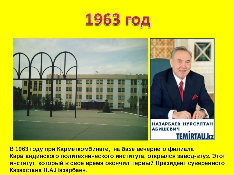 В 1963 году при Карметкомбинате, на базе вечернего филиала Карагандинского по...