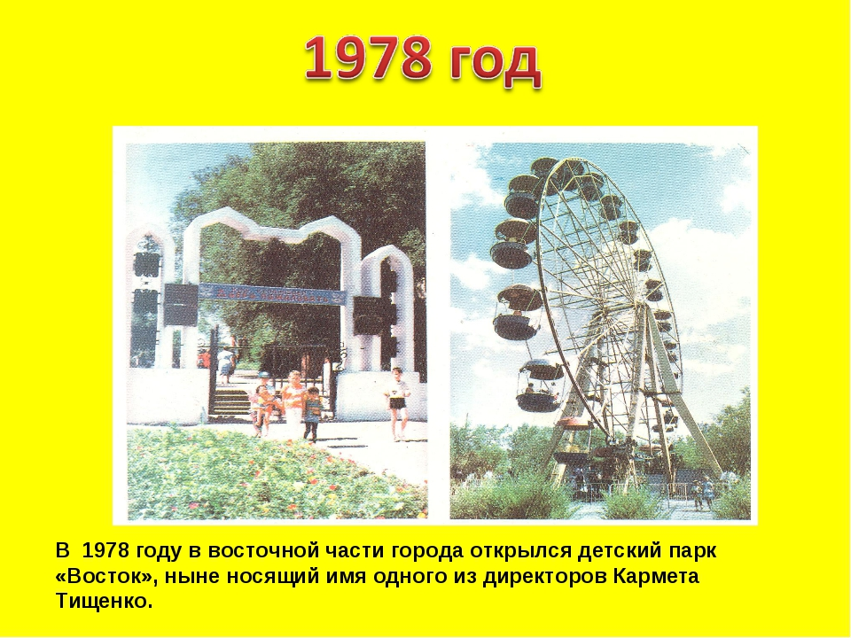 В 1978 году в восточной части города открылся детский парк «Восток», ныне нос...
