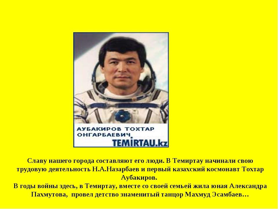 Славу нашего города составляют его люди. В Темиртау начинали свою трудовую де...