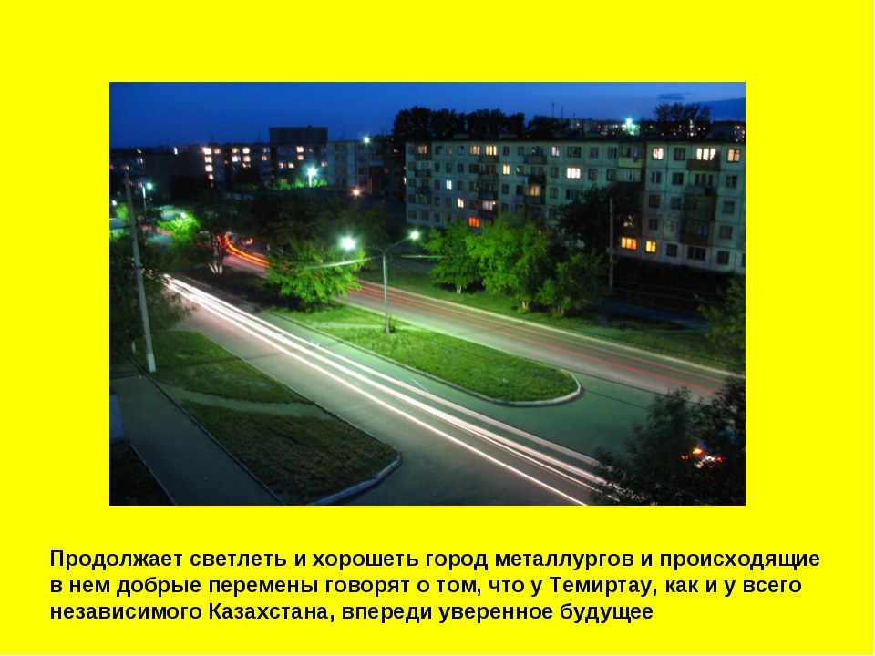 Продолжает светлеть и хорошеть город металлургов и происходящие в нем добрые...