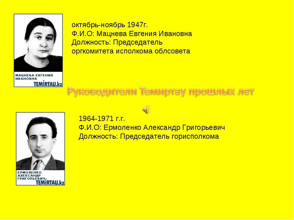 октябрь-ноябрь 1947г. Ф.И.О: Мацнева Евгения Ивановна Должность: Председатель...