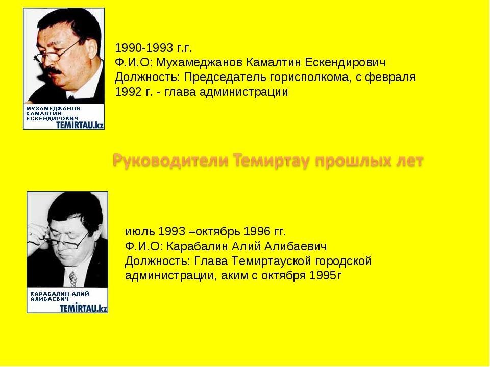 1990-1993 г.г. Ф.И.О: Мухамеджанов Камалтин Ескендирович Должность: Председат...