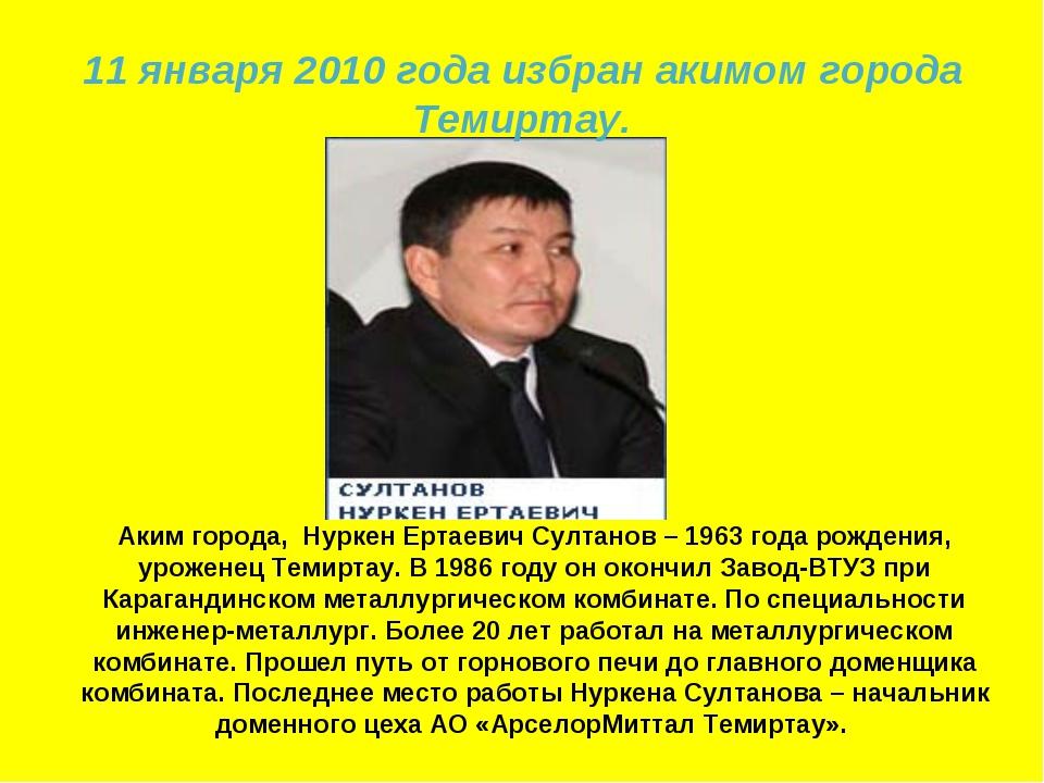 Аким города, Нуркен Ертаевич Султанов – 1963 года рождения, уроженец Темирта...