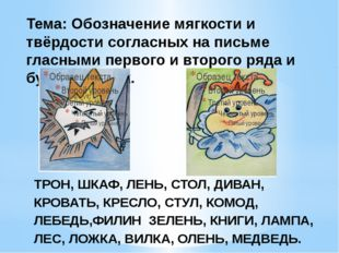 Тема: Обозначение мягкости и твёрдости согласных на письме гласными первого и