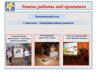Этапы работы над проектом Практический этап Социально – коммуникативное разв