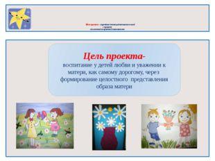 Идея проекта – упрочение детско-родительских связей в процессе совместной тв