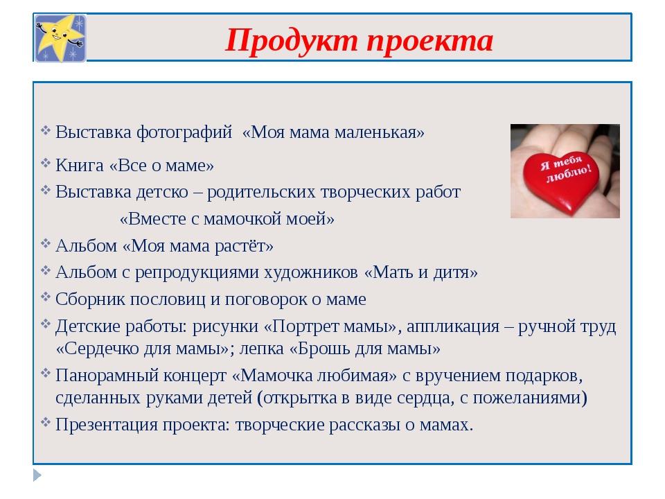 Продукт проекта Выставка фотографий «Моя мама маленькая» Книга «Все о маме»...