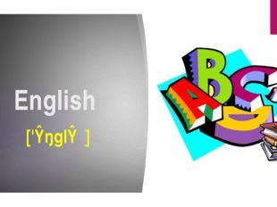 English ['ɪŋglɪʃ]