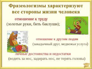 отношение к труду (золотые руки, бить баклуши); отношение к другим людям (за