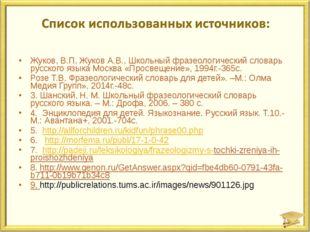Жуков, В.П, Жуков А.В., Школьный фразеологический словарь русского языка Моск