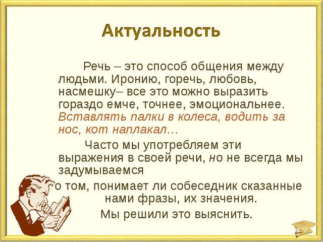 Речь – это способ общения между людьми. Иронию, горечь, любовь, насмешку– вс...