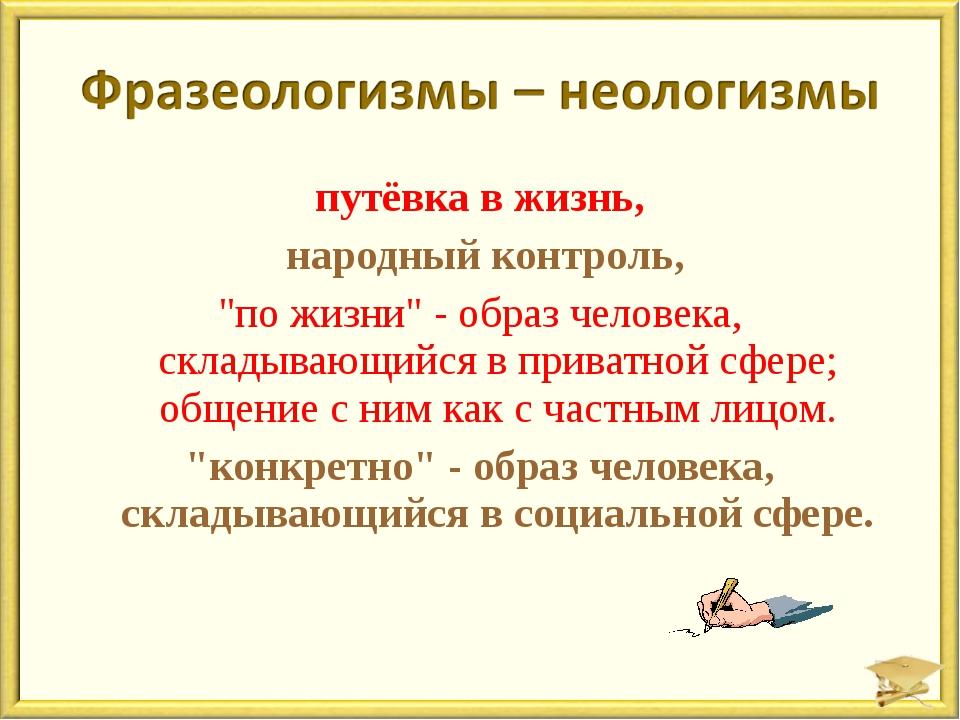 """путёвка в жизнь, народный контроль, """"по жизни"""" - образ человека, складывающий..."""