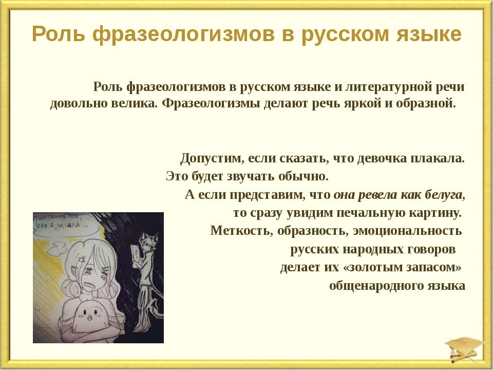 Роль фразеологизмов в русском языке Роль фразеологизмов в русском языке и лит...
