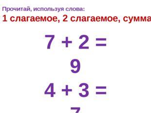 7 + 2 = 9 4 + 3 = 7 5 + 3 = 8 Прочитай, используя слова: 1 слагаемое, 2 слага