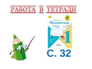 С. 32
