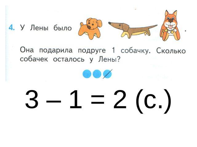 3 – 1 = 2 (с.)