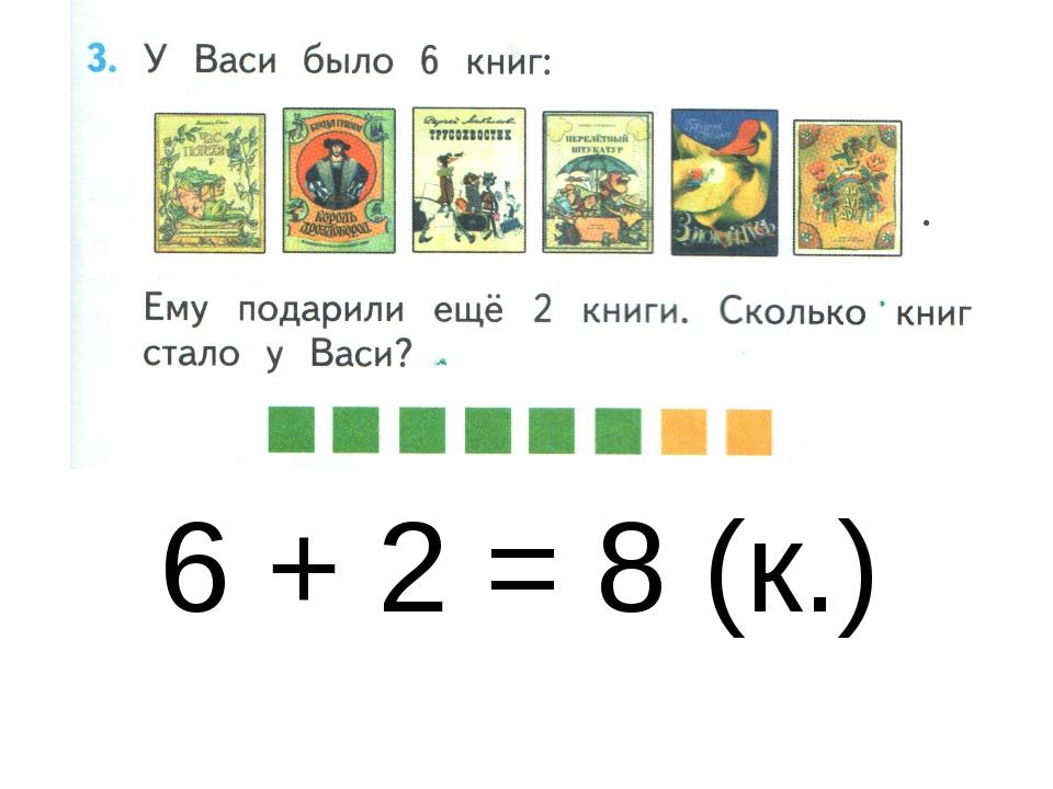 6 + 2 = 8 (к.)