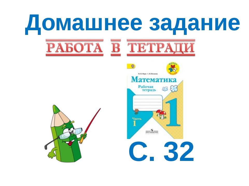 С. 32 Домашнее задание