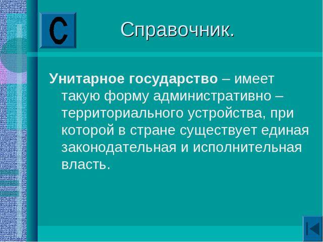 Справочник. Унитарное государство – имеет такую форму административно – терри...