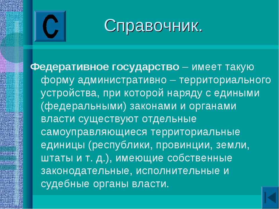 Справочник. Федеративное государство – имеет такую форму административно – те...