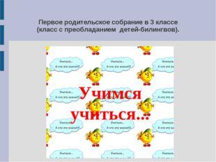 Первое родительское собрание в 3 классе (класс с преобладанием детей-билингво