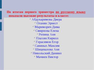 По итогам первого триместра по русскому языку показали высокие результаты в к