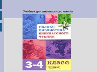 Учебник для внеклассного чтения