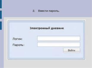 2. Ввести пароль.