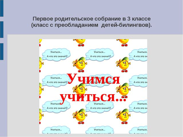Первое родительское собрание в 3 классе (класс с преобладанием детей-билингво...