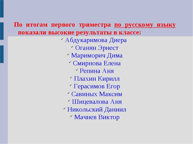 По итогам первого триместра по русскому языку показали высокие результаты в к...
