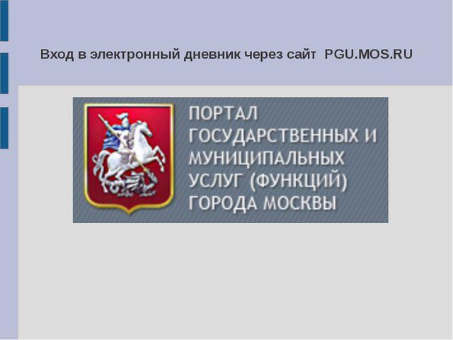 Вход в электронный дневник через сайт PGU.MOS.RU