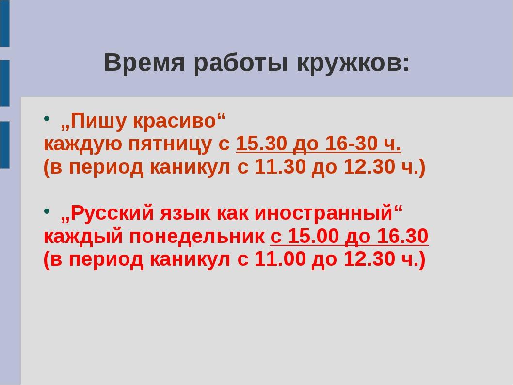 """Время работы кружков: """"Пишу красиво"""" каждую пятницу с 15.30 до 16-30 ч. (в пе..."""