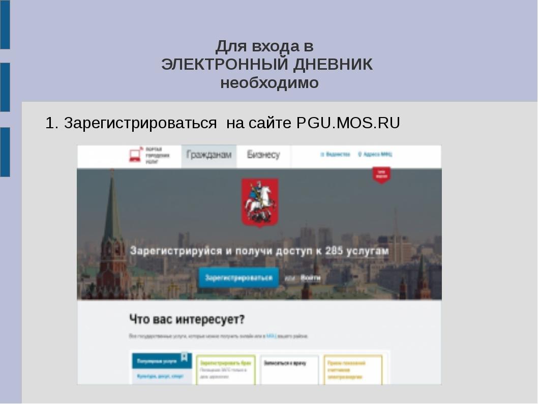 Для входа в ЭЛЕКТРОННЫЙ ДНЕВНИК необходимо 1. Зарегистрироваться на сайте PGU...