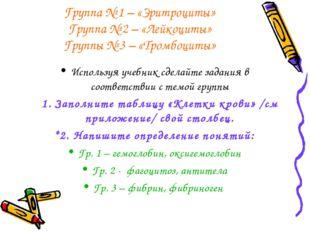 Группа № 1 – «Эритроциты» Группа № 2 – «Лейкоциты» Группы № 3 – «Тромбоциты»