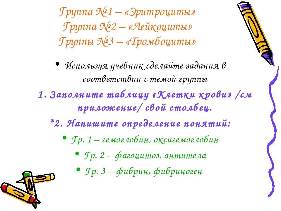 Группа № 1 – «Эритроциты» Группа № 2 – «Лейкоциты» Группы № 3 – «Тромбоциты»...