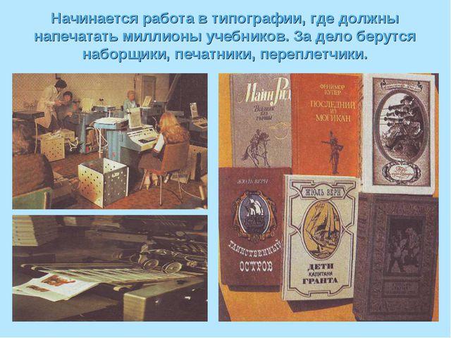 Начинается работа в типографии, где должны напечатать миллионы учебников. За...