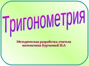 Методическая разработка учителя математики Бурчаевой Н.А