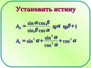 a a a a b a a   a 2 2 2 2 cos cos sin sin 1 cos sin cos sin + + = + Ч Ч = C