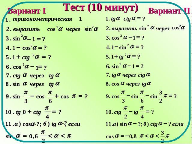 Тест (10 минут) Вариант I Вариант II