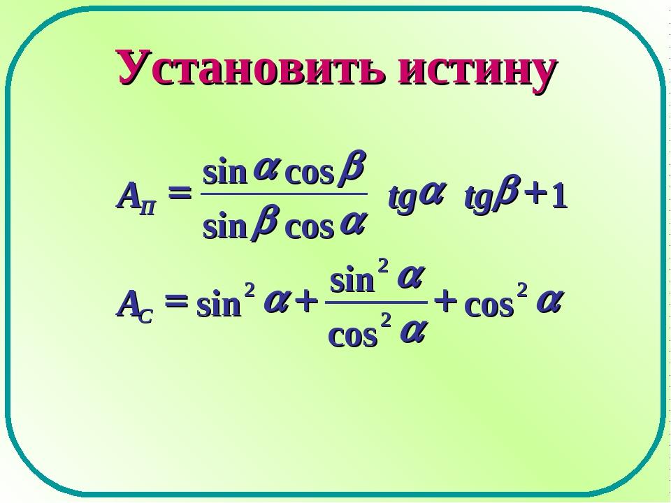 a a a a b a a   a 2 2 2 2 cos cos sin sin 1 cos sin cos sin + + = + Ч Ч = C...