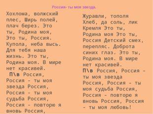 Россия- ты моя звезда. Журавли, тополя Хлеб, да соль, лик Кремля Это ты, Род