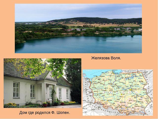Дом где родился Ф. Шопен. Желязова Воля.