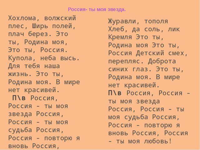 Россия- ты моя звезда. Журавли, тополя Хлеб, да соль, лик Кремля Это ты, Род...