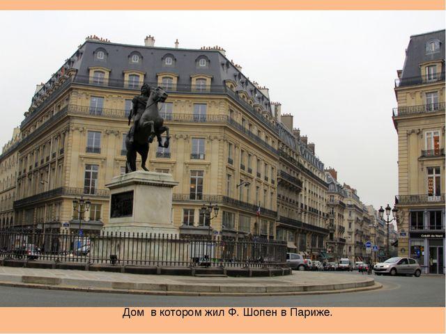 Дом в котором жил Ф. Шопен в Париже.