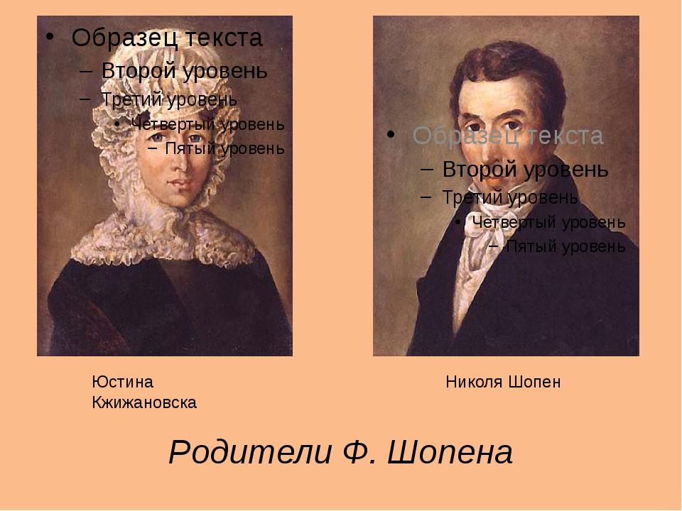 Родители Ф. Шопена Юстина Кжижановска Николя Шопен