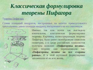 Классическая формулировка теоремы Пифагора Теорема Пифагора: Сумма площадей к