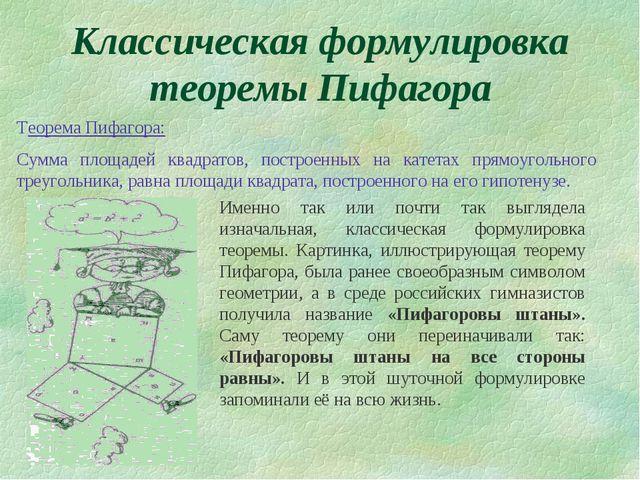 Классическая формулировка теоремы Пифагора Теорема Пифагора: Сумма площадей к...