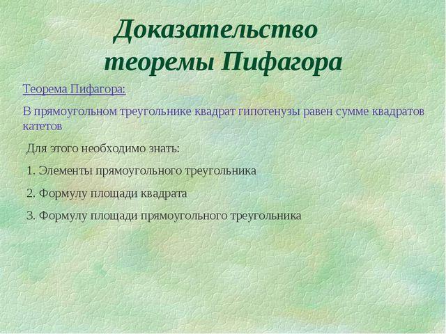 Доказательство теоремы Пифагора Теорема Пифагора: В прямоугольном треугольник...