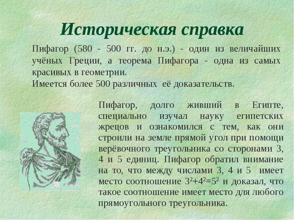 Историческая справка Пифагор (580 - 500 гг. до н.э.) - один из величайших учё...