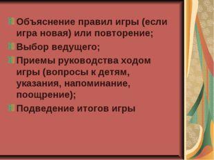 Объяснение правил игры (если игра новая) или повторение; Выбор ведущего; Прие